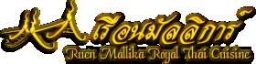 Ruen Mallika